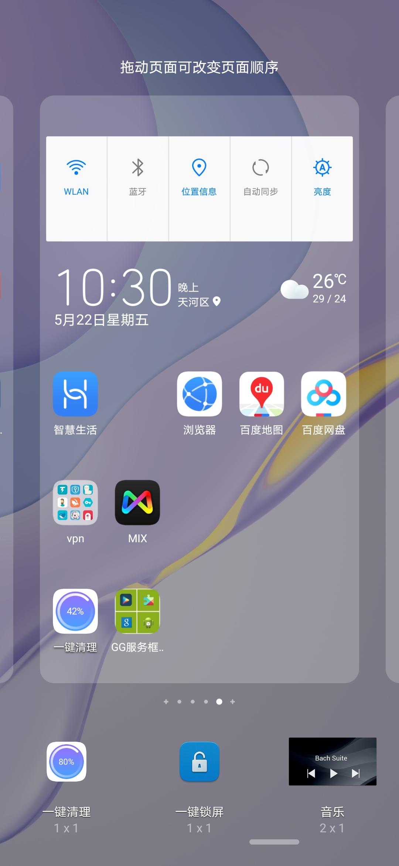 Screenshot_20200522_223006_com.huawei.android.launcher.jpg