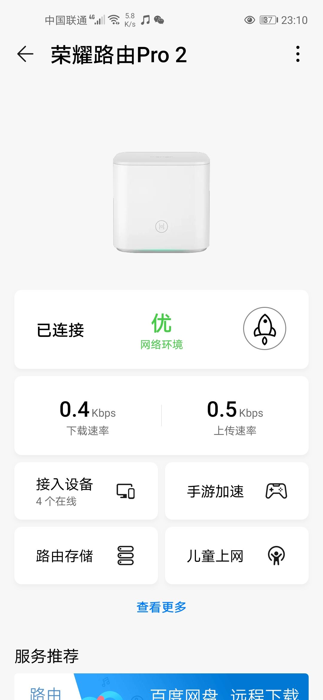 Screenshot_20200522_231057_com.huawei.smarthome.jpg