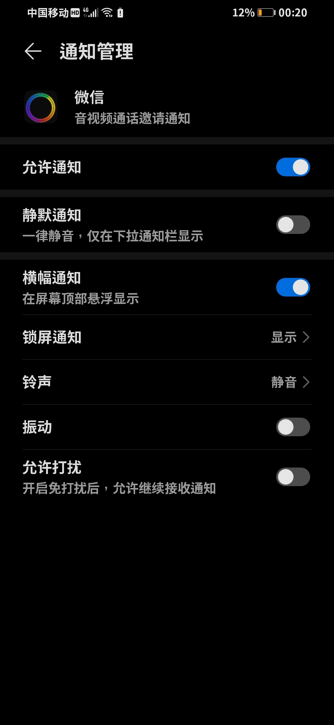 Screenshot_20200523_002057_com.huawei.systemmanager.jpg