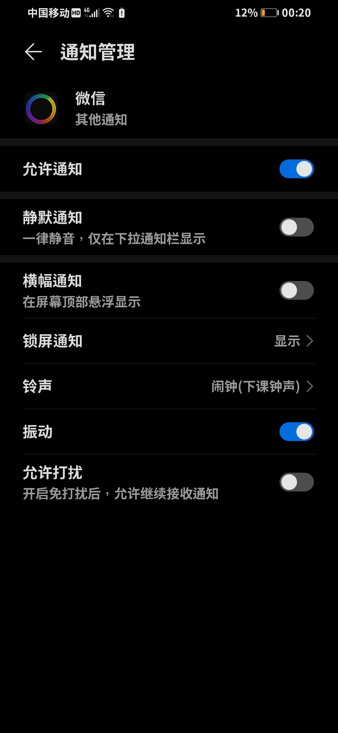 Screenshot_20200523_002043_com.huawei.systemmanager.jpg