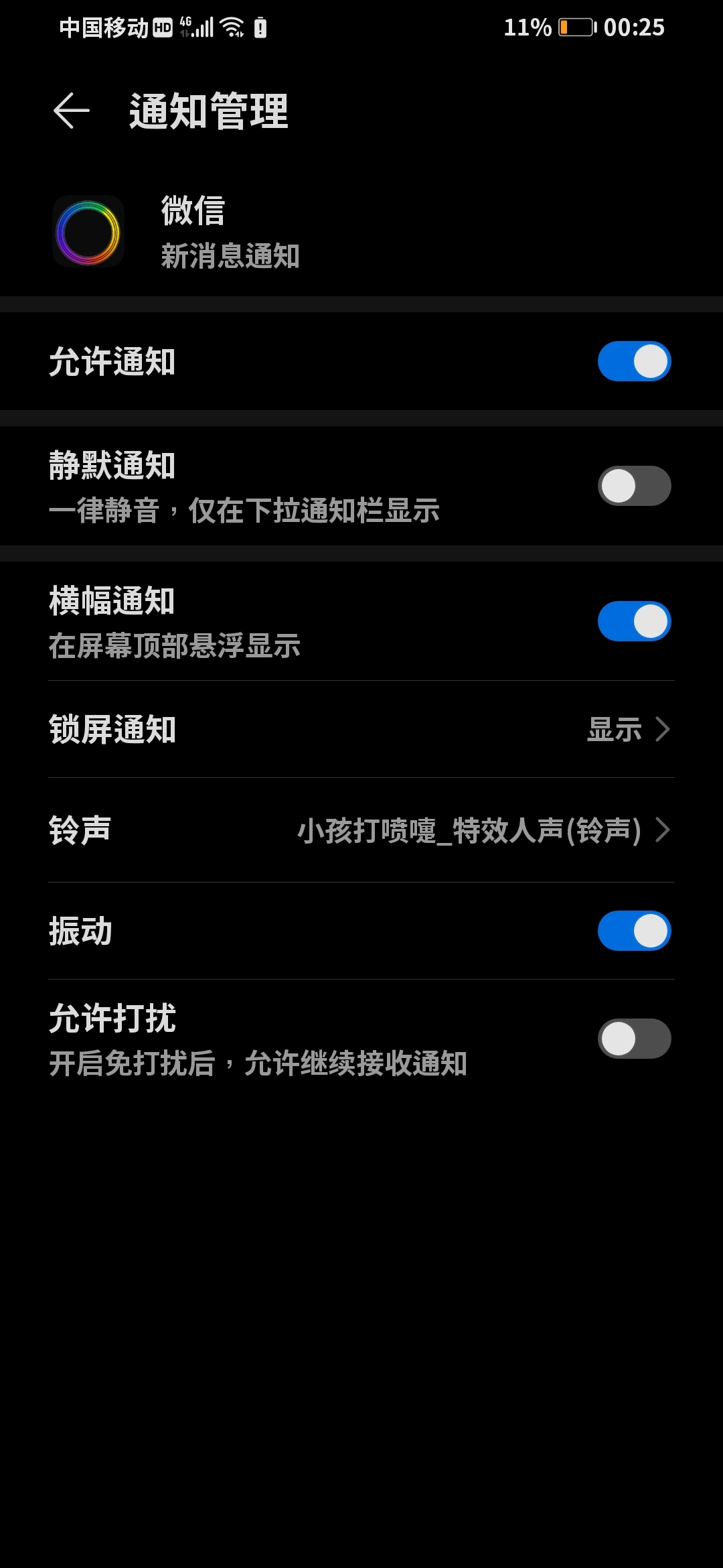Screenshot_20200523_002507_com.huawei.systemmanager.jpg