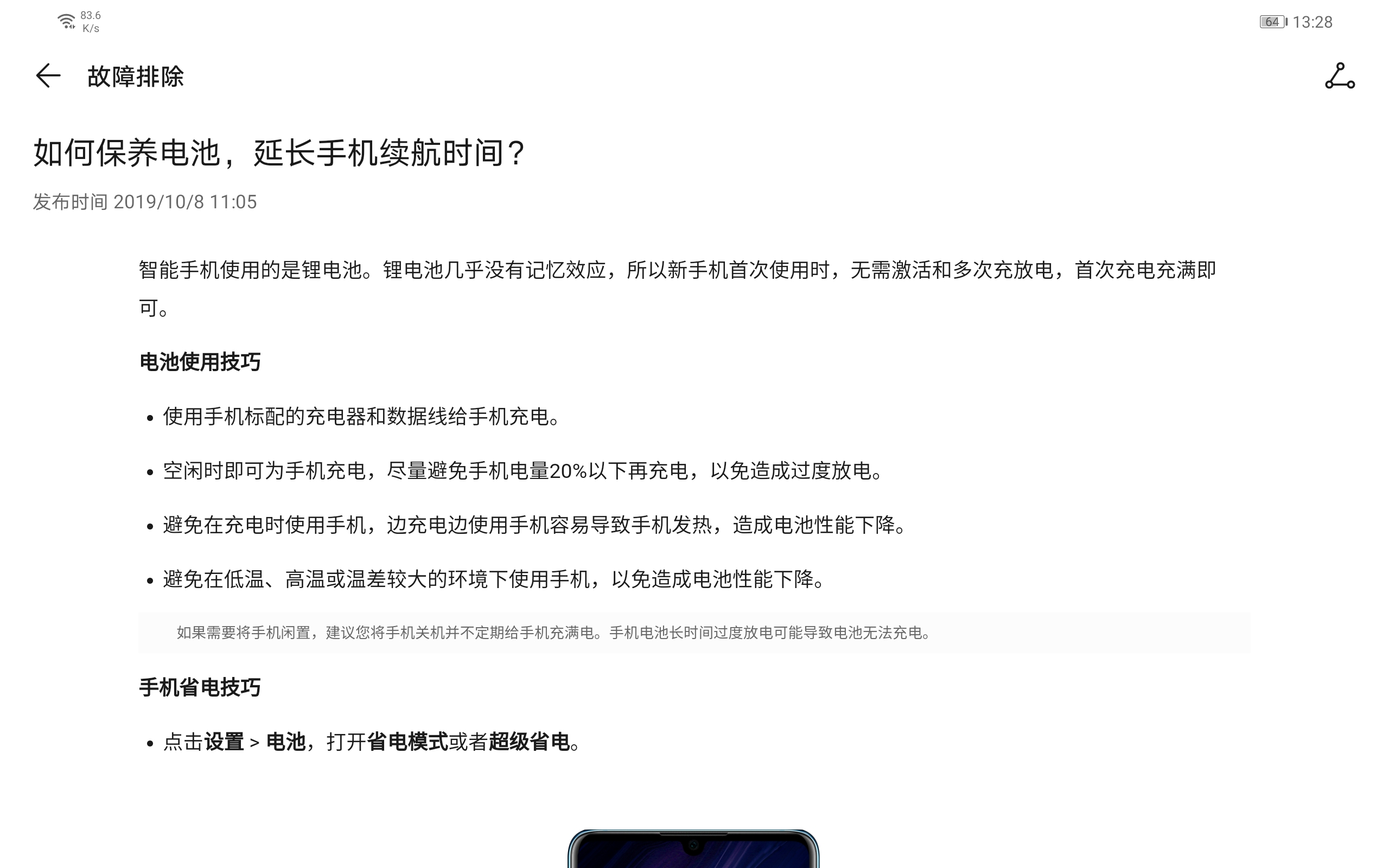 Screenshot_20200523_132831_com.huawei.phoneservice.jpg