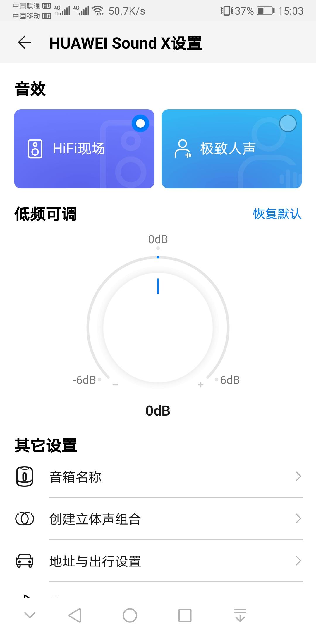 Screenshot_20200523_150345_com.huawei.smartspeaker.jpg