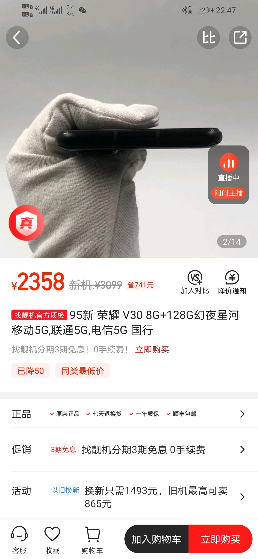 Screenshot_20200523_224727_com.huodao.hdphone.jpg