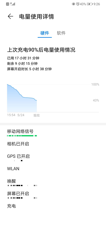 Screenshot_20200524_092619_com.huawei.systemmanager.jpg