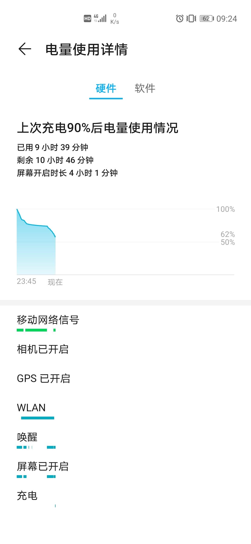 Screenshot_20200524_092455_com.huawei.systemmanager.jpg