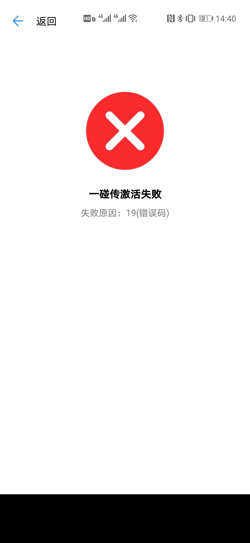 Screenshot_20200524_144026_com.huawei.touchshare.jpg