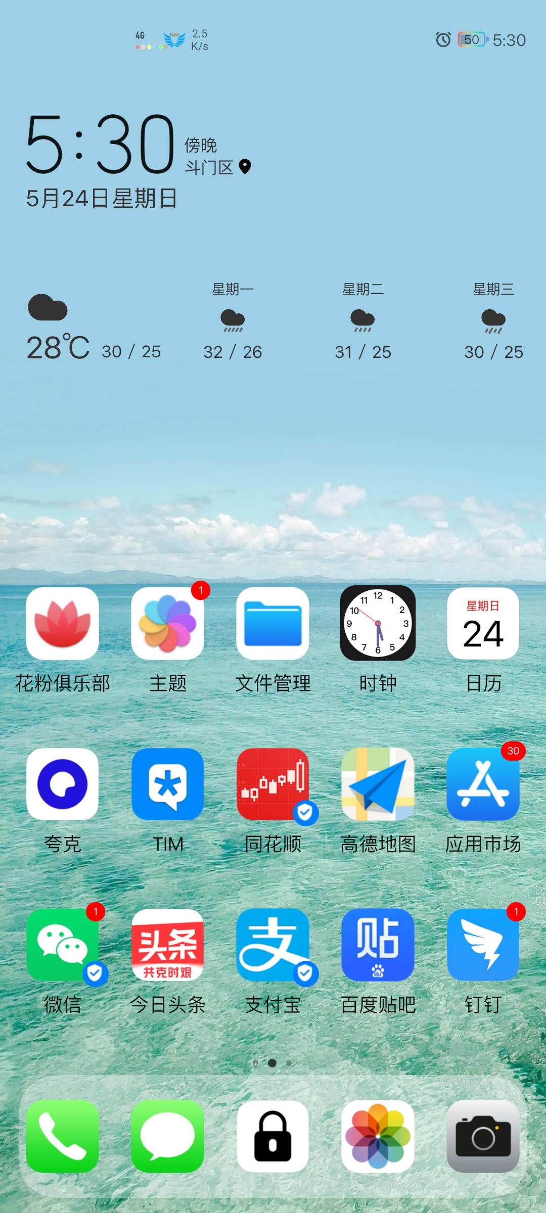 Screenshot_20200524_173052_com.huawei.android.launcher.jpg