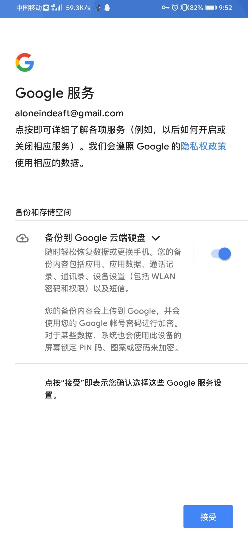 Screenshot_20200524_215256_com.google.android.gms.jpg