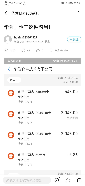Screenshot_20200524_232257_com.huawei.fans.jpg