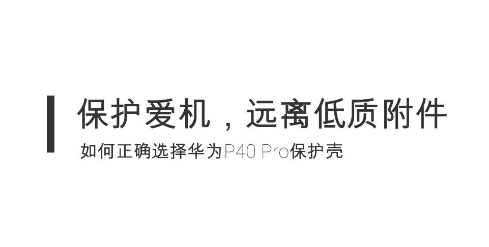 保护爱机,远离低质附件-如何正确选择华为P40 Pro保护壳,华为P40系列-花粉俱乐部