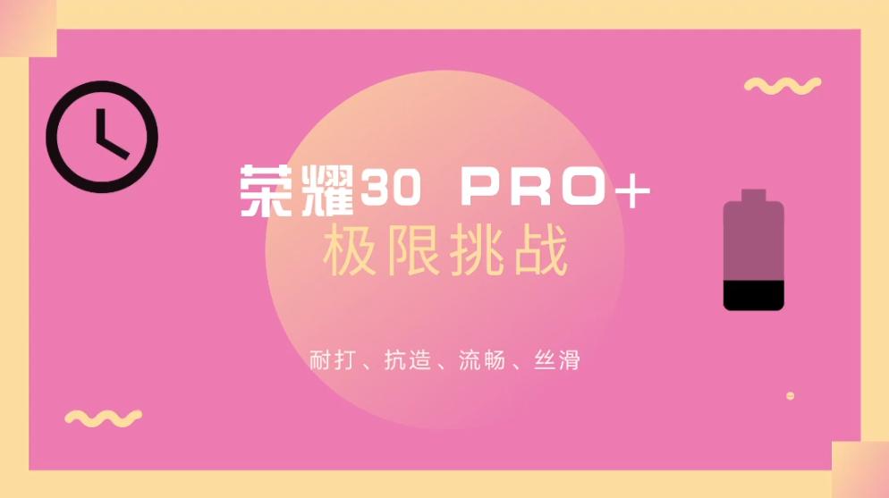 荣耀30 Pro+低电量下的极限挑战!让你怀疑?,荣耀30系列-花粉俱乐部