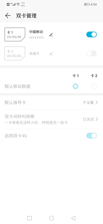 Screenshot_20200525_165452_com.huawei.android.dsdscardmanager.jpg