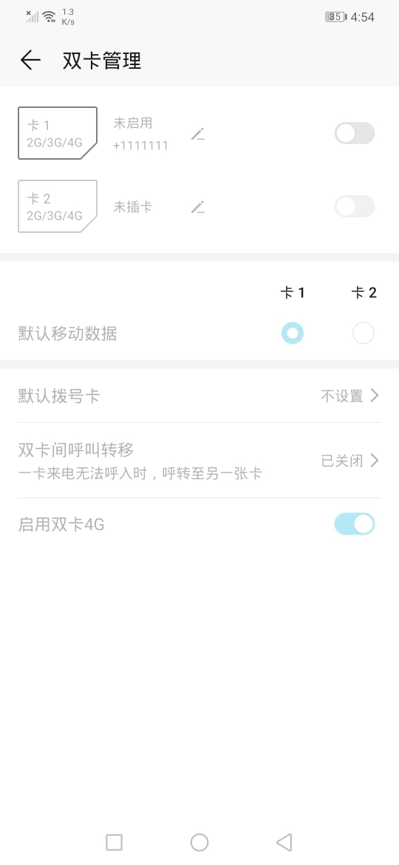 Screenshot_20200525_165456_com.huawei.android.dsdscardmanager.jpg