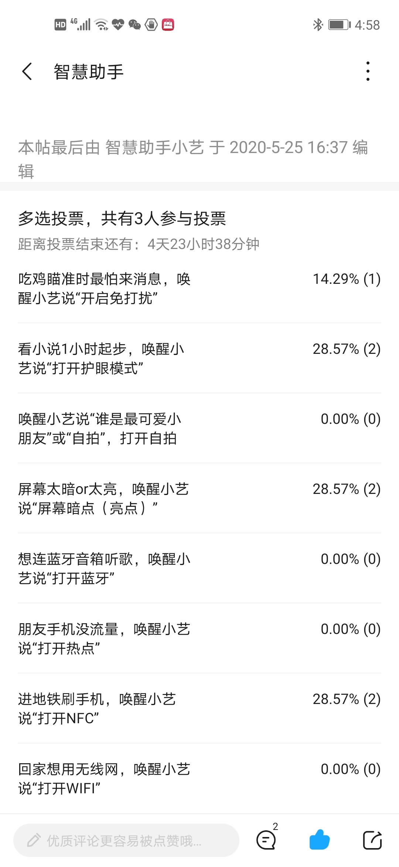Screenshot_20200525_165846_com.huawei.fans.jpg