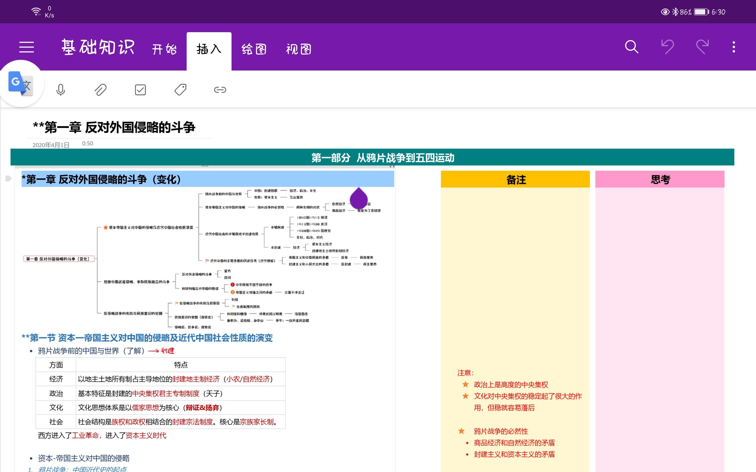 Screenshot_20200525_183052_com.microsoft.office.onenote.jpg