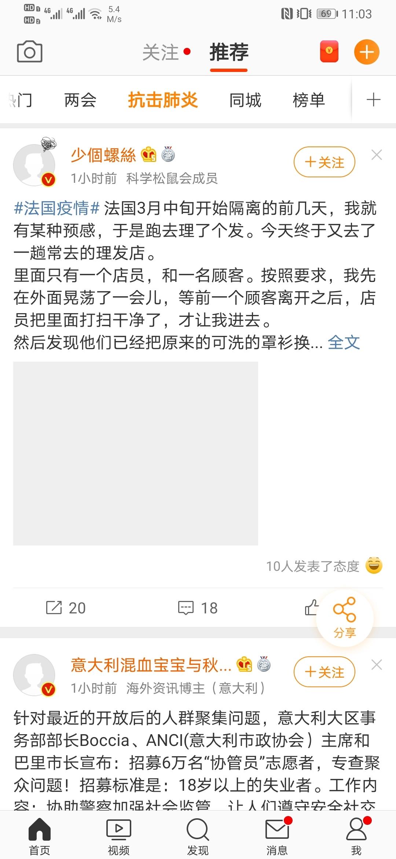 Screenshot_20200525_230356_com.sina.weibo.jpg
