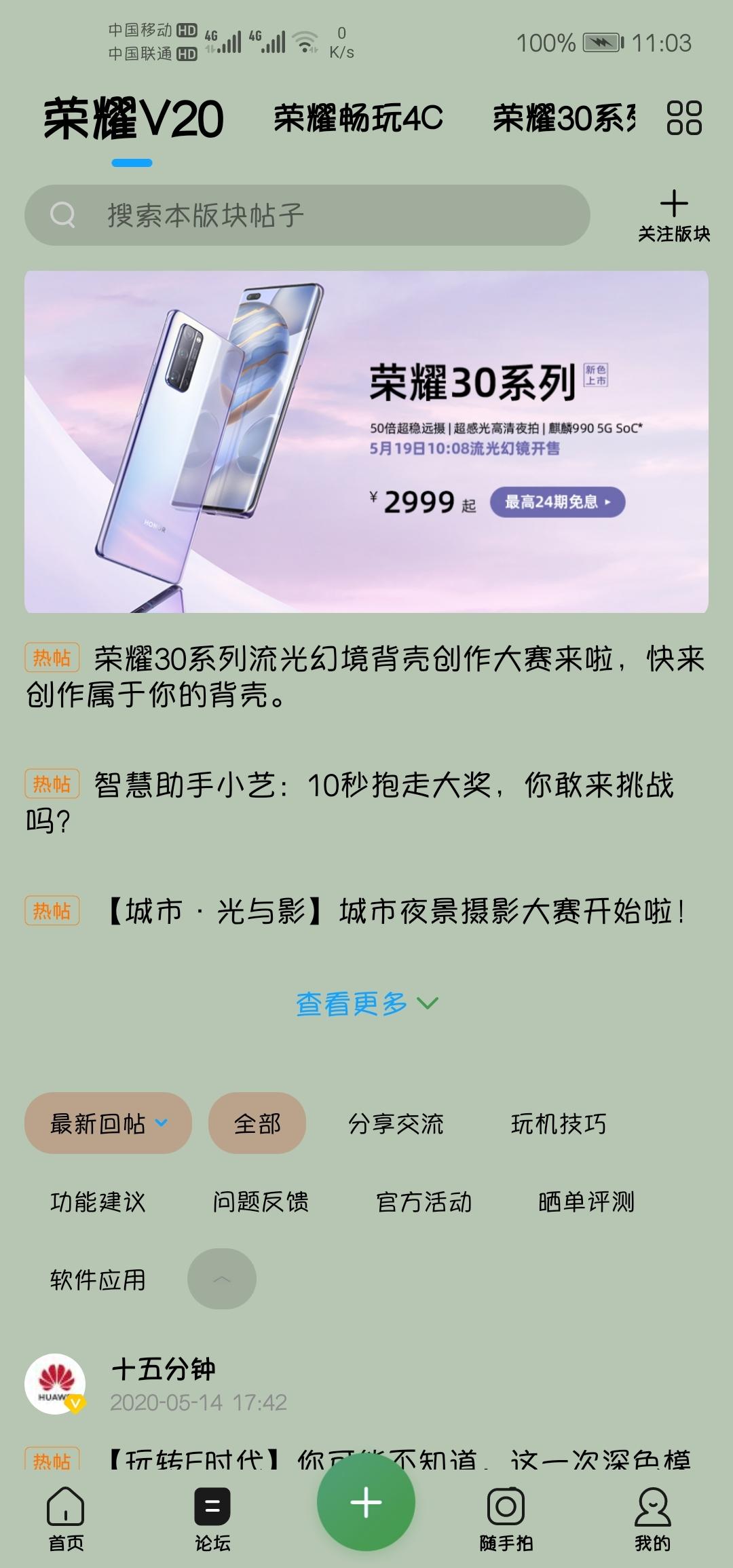 Screenshot_20200526_110342_com.huawei.fans.jpg