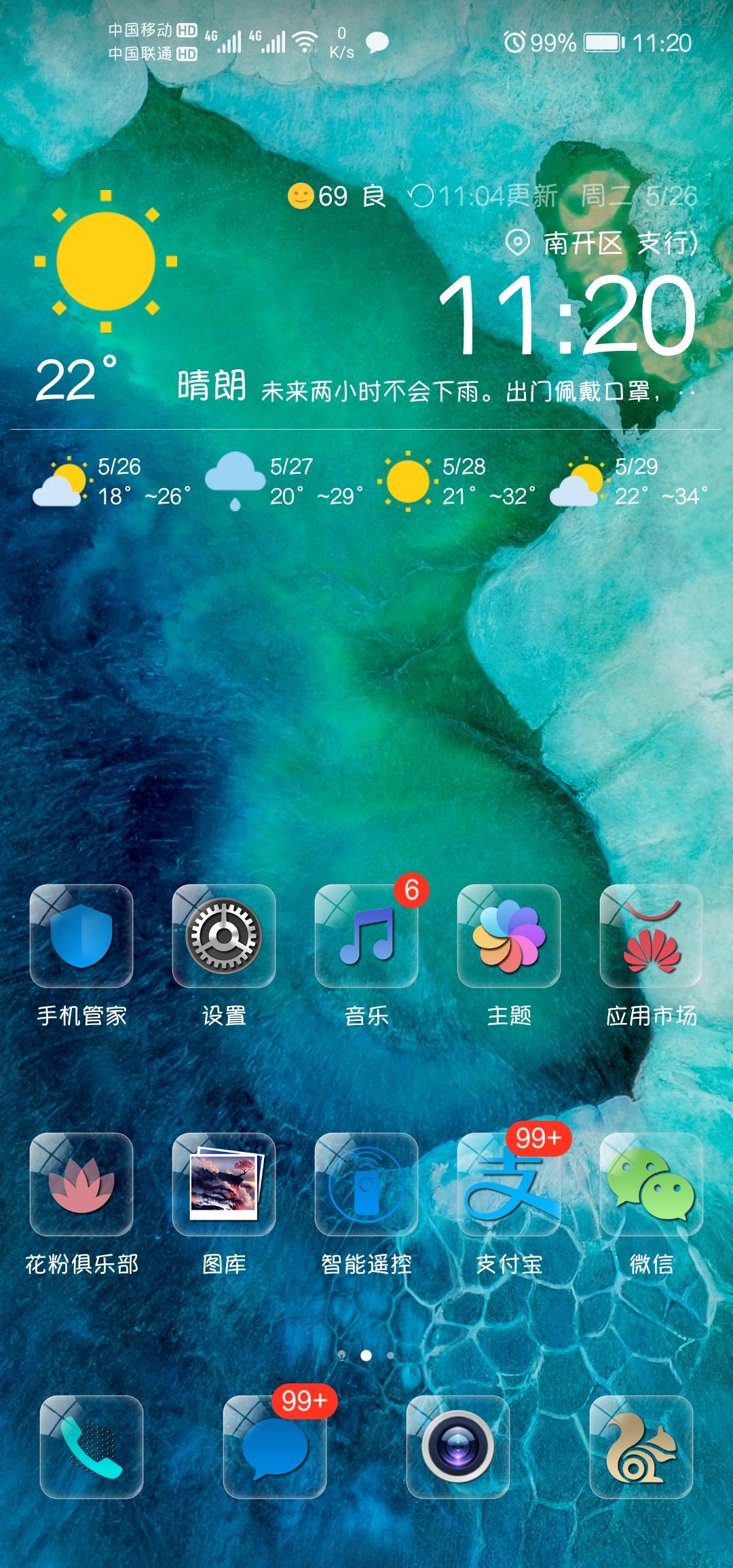 Screenshot_20200526_112033_com.huawei.android.launcher.jpg
