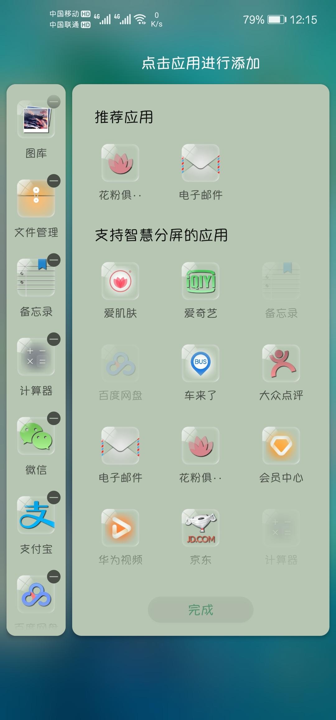 Screenshot_20200520_121521_com.huawei.android.launcher.jpg