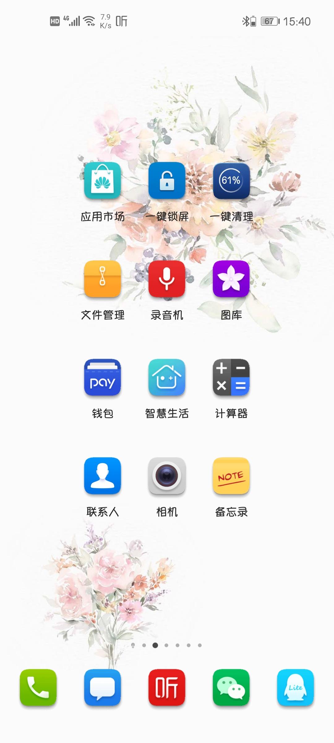 Screenshot_20200524_154023_com.huawei.android.launcher.jpg