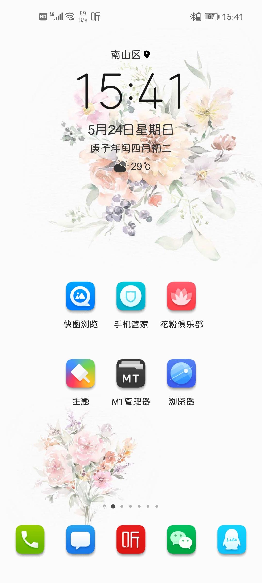 Screenshot_20200524_154103_com.huawei.android.launcher.jpg