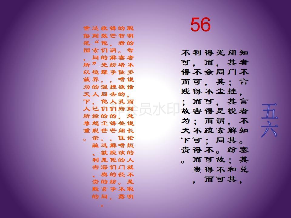 道德经 - 序号_56.jpg