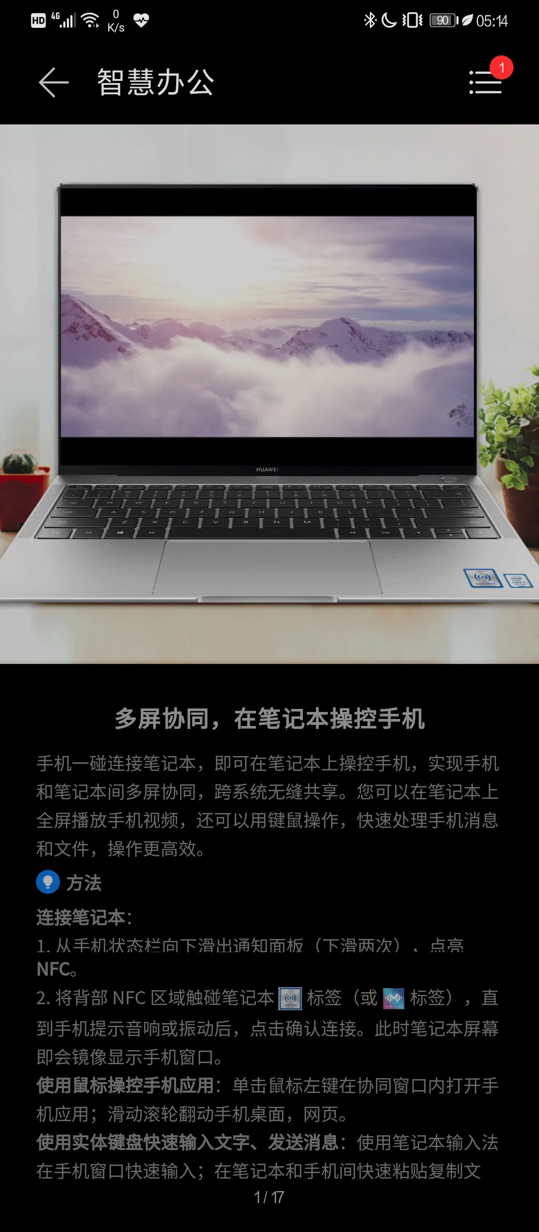 Screenshot_20200527_051415_com.huawei.android.tips.jpg
