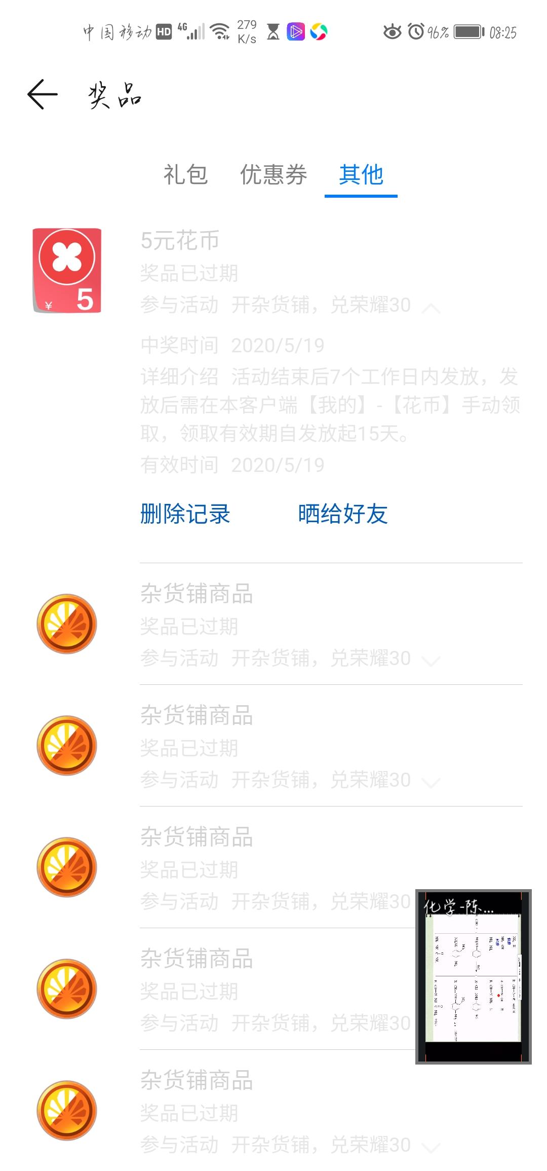 Screenshot_20200527_082532_com.huawei.appmarket.jpg