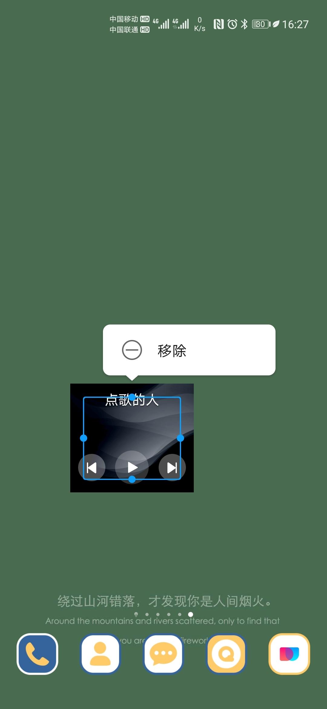 Screenshot_20200527_162745_com.huawei.android.launcher.jpg