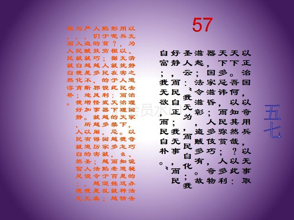 道德经 - 序号_57.jpg