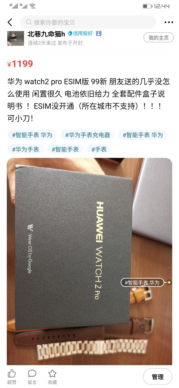 Screenshot_20200527_124421_com.taobao.idlefish.jpg
