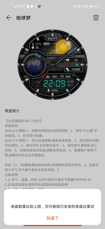 Screenshot_20200528_091114_com.huawei.health.jpg