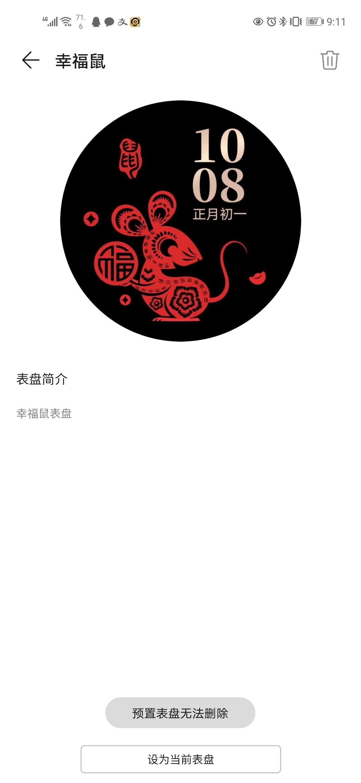 Screenshot_20200528_091123_com.huawei.health.jpg