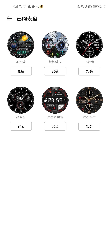 Screenshot_20200528_091053_com.huawei.health.jpg