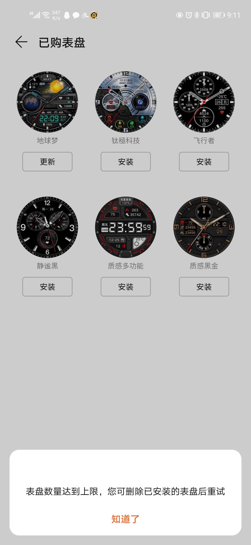 Screenshot_20200528_091101_com.huawei.health.jpg