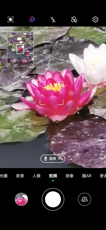 Screenshot_20200519_143254_com.huawei.camera.jpg