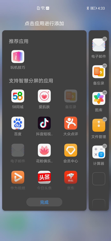 Screenshot_20200527_163356_com.huawei.android.lau.jpg