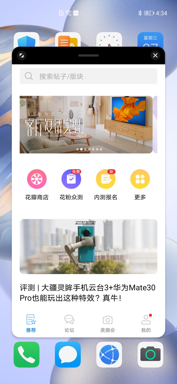 Screenshot_20200527_163432_com.huawei.fans.jpg