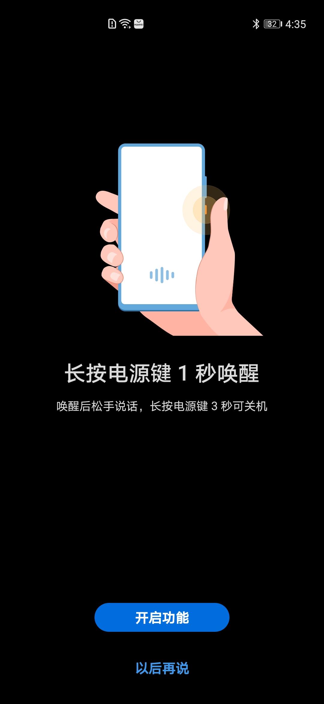 Screenshot_20200527_163526_com.huawei.vassistant.jpg
