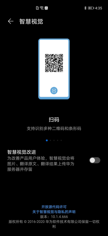 Screenshot_20200527_163535_com.huawei.scanner.jpg
