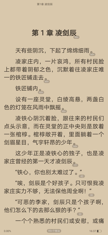 Screenshot_20200527_163716_com.huawei.hwireader.jpg