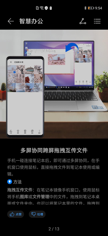 Screenshot_20200528_095427_com.huawei.android.tip.jpg