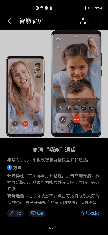 Screenshot_20200528_095447_com.huawei.android.tip.jpg