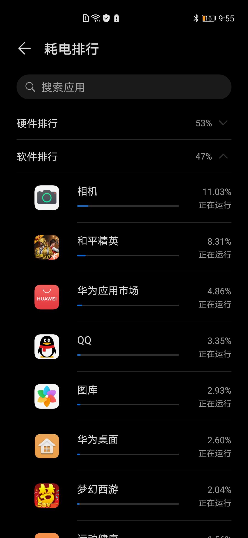 Screenshot_20200528_095513_com.huawei.systemmanag.jpg