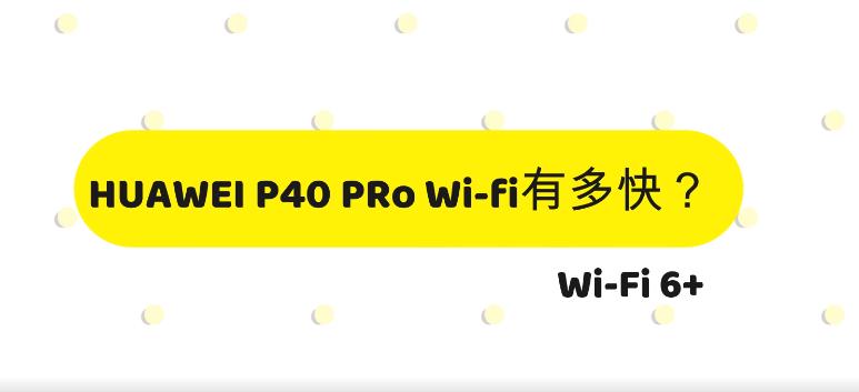 【荣耀少年】畅玩不等待——华为P40Pro玩转WiFi6+,华为P40系列-花粉俱乐部