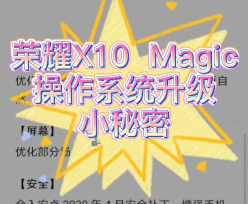 【评测骑士团】荣耀X10魔法操作系统的小秘密,荣耀X10-花粉俱乐部