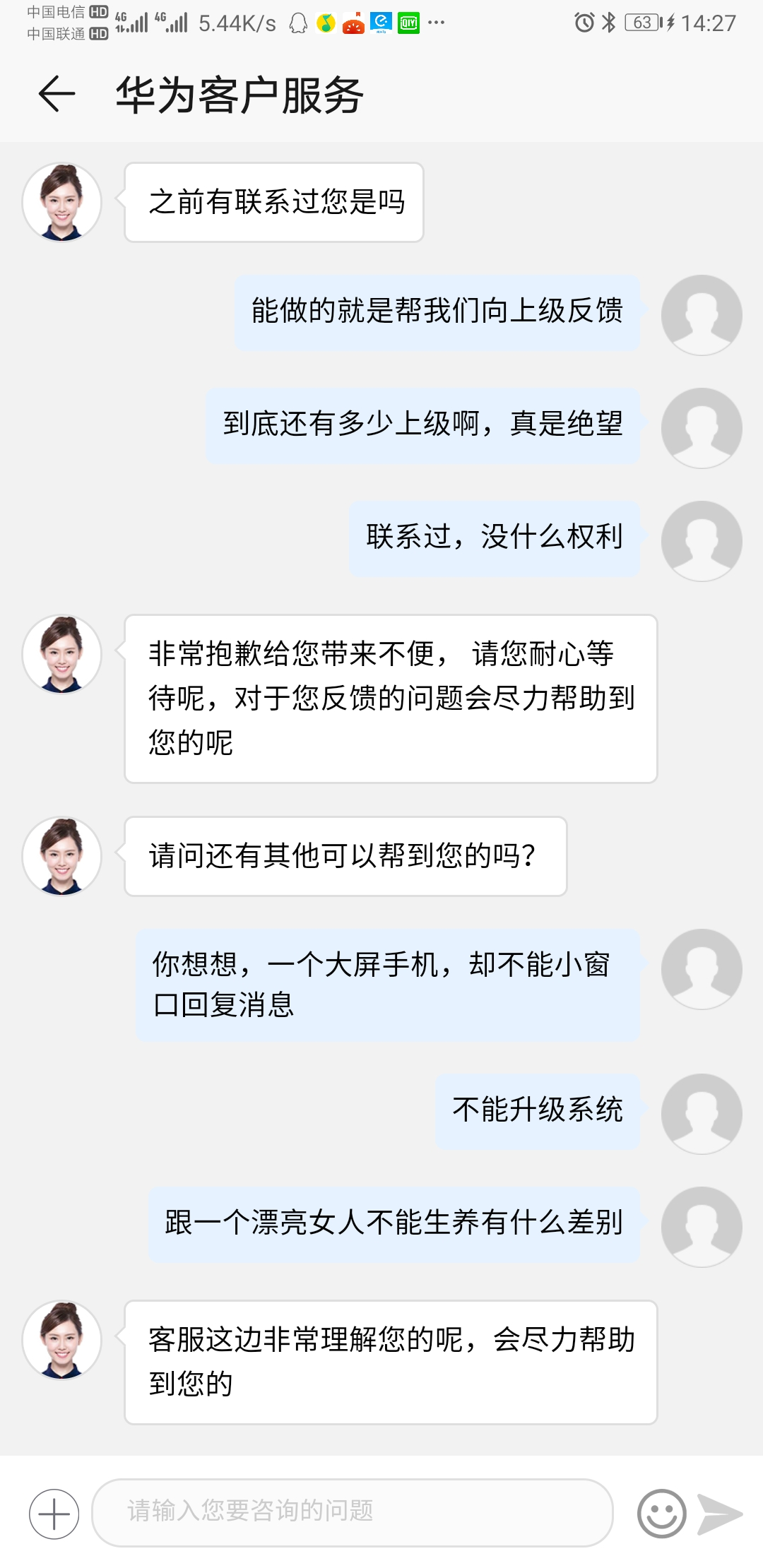 Screenshot_20200528_142709_com.huawei.phoneservice.jpg