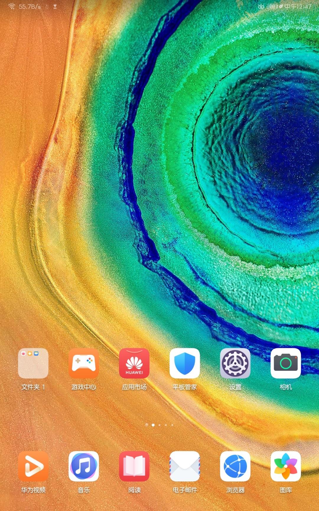Screenshot_20200523_124756_com.huawei.android.launcher.jpg
