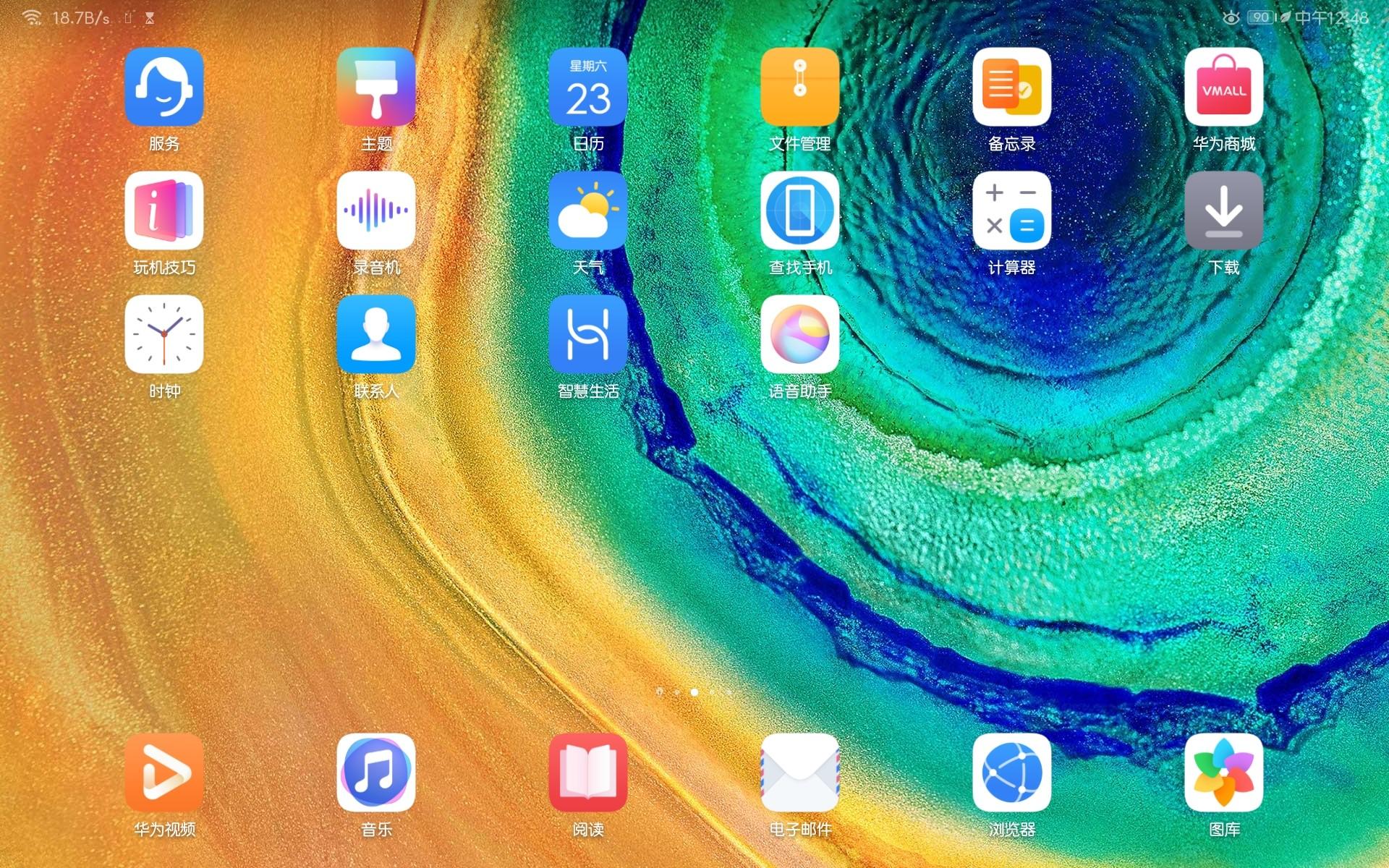 Screenshot_20200523_124809_com.huawei.android.launcher.jpg